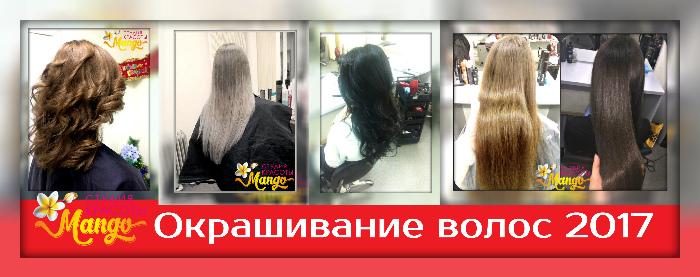 Окрашивание волос волгоград цена