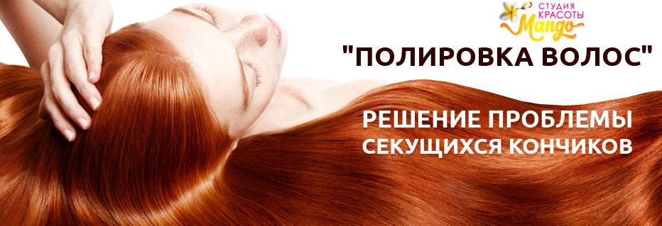 курсы на полировка волос