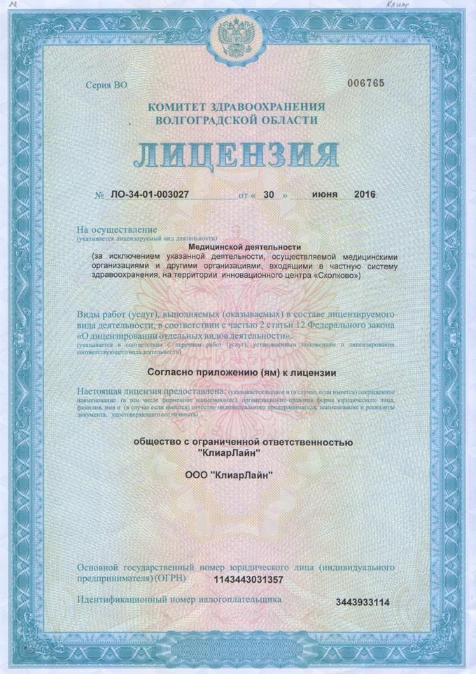 Лицензия на медицинскую деятельность массаж